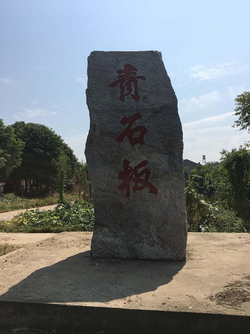 毕刘氏古迹-青石板
